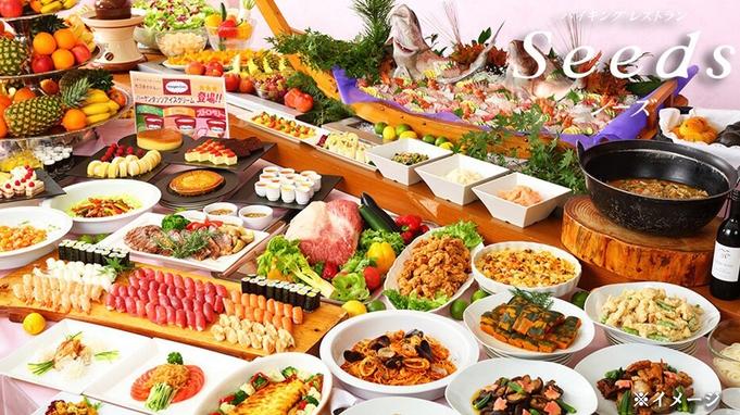 お食事会場はバイキングレストラン シーズ☆お部屋はHANA館へご案内♪HANA泊シーズプラン S91