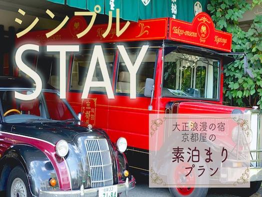 【夏旅セール】  シンプルSTAY  素泊まりプラン