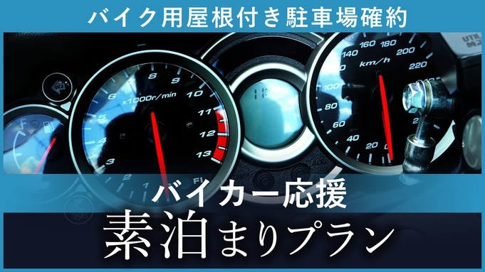 バイカー応援!【バイク用屋根付き駐車場確約】素泊まりプラン