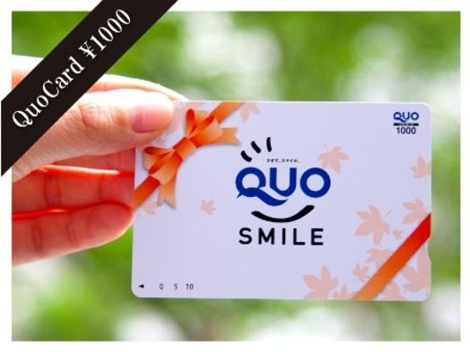 【ビジネスにおすすめ】★1000円QUOカード付プラン★
