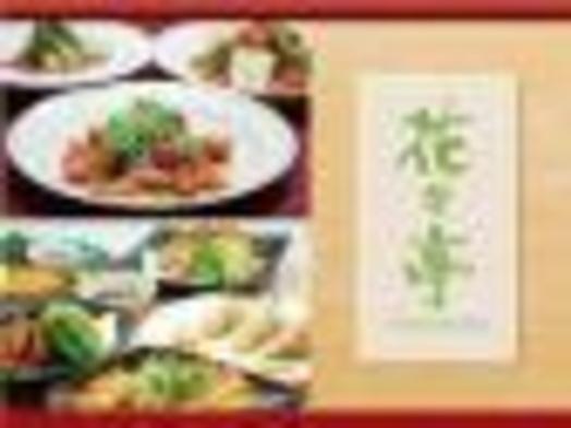 【1泊2食付】♪夕食(定食)付プラン♪