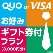 お好みギフト券(クオカードor VISAギフト券)3000
