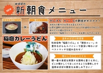 ゆぽぽ朝食新メニュー「稲庭カレーうどん」