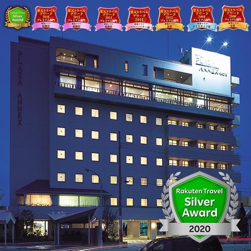 ホテルプラザアネックス横手 楽天トラベル シルバーアワード2020受賞!