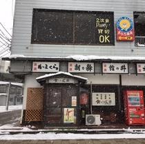 【JR横手駅~当館までの道順②】「味道楽 横手駅前支店」様の建物を右に曲がります