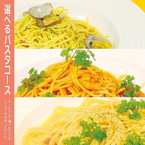 【レディースプラン】夕食付は選べるパスタセット!デザートまで付いて大満足♪