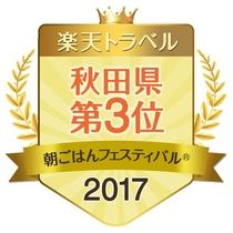 【朝ごはんフェスティバル(R)2017】秋田県第3位入賞☆和洋30種類以上の朝食バイキング♪