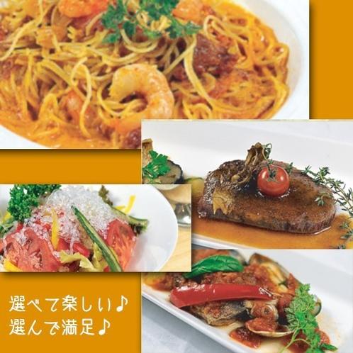 【コスモスプラン】7Fレストランの選べる夕食付きプラン。パスタや肉・魚料理からお選びいただけます