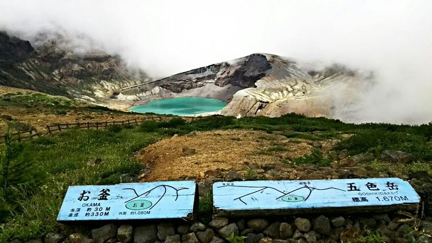 蔵王 刈田岳神社(御釜)