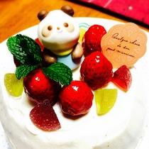 アニバーサリーケーキでお祝いを♪