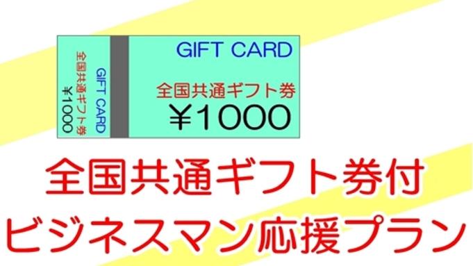 室数限定◆全国共通 ギフト券 1000円 付◆ベストレート ※現地決済に限り全額領収発行可能♪