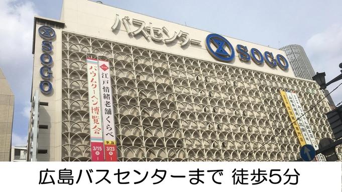 【当日限定】TIME SALE◆素泊り            ※広島市 ホテル ビジネス 出張 観光