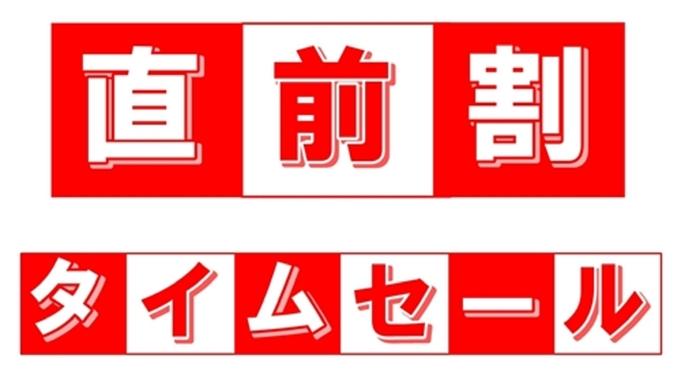 【直前割】TIME SALE◆素泊り             ※広島市 ホテル ビジネス 出張 観光