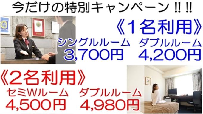 【最安値確約】1名利用シングル《3700円〜》2名利用セミダブル《4200円》 ダブル《4500円》