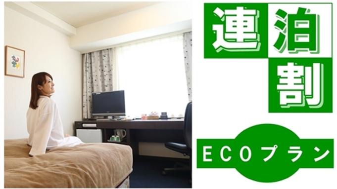 【連泊割】2泊以上限定 お掃除なしプラン◆素泊り       ※広島市 ホテル ビジネス 出張 観光