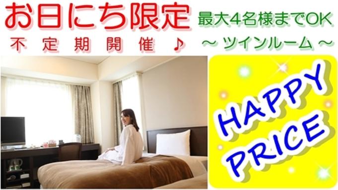 【お日にち限定 HAPPY PRICE♪】人気のツインルームにお得に泊まれるチャンス♪素泊り