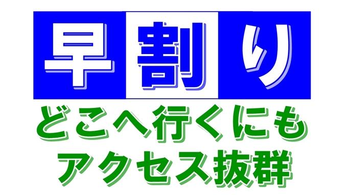 《早割り》◆7日前までのご予約がお得【さき楽】〜素泊まり  ※広島市 ホテル ビジネス 出張 観光