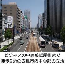ビジネスの中心部紙屋町まで徒歩2分の広島市内中心部の立地