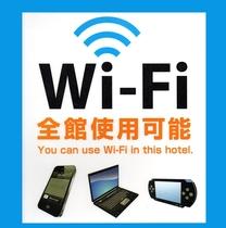 全室Wi-Fi無料 有線接続も無料
