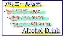 アルコールドリンク料金表