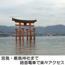 宮島・厳島神社まで 路面電車で楽々観光