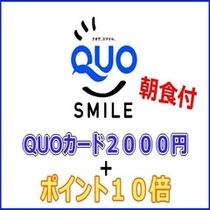 QUOカード2000円+ポイント10倍付 朝食付