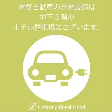【朝食あり】センチュリーロイヤルホテル朝食付ステイプラン【3連泊以上ポイント10倍】