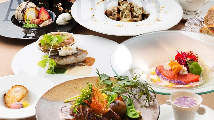 スペシャルオファー★★★展望回転レストランで味わう秋のスペシャルディナー&エクスクルーシヴステイ