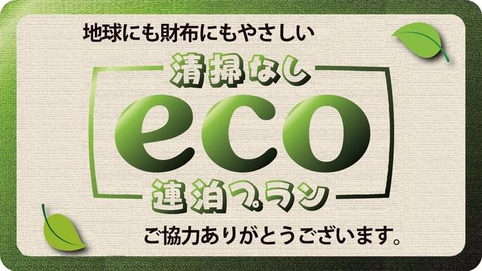 【50連泊以上専用】清掃不要でエコに貢献♪eco連泊プラン / 食事なしの素泊り【ポイント10倍】§