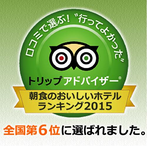 朝食のおいしいホテル2015 全国6位に選ばれました。