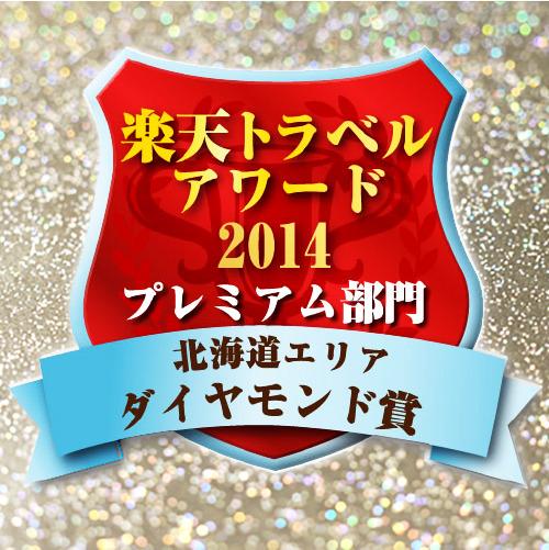 【2014】楽天トラベルアワード・北海道プレミアムホテル部門■ダイヤモンド賞■受賞