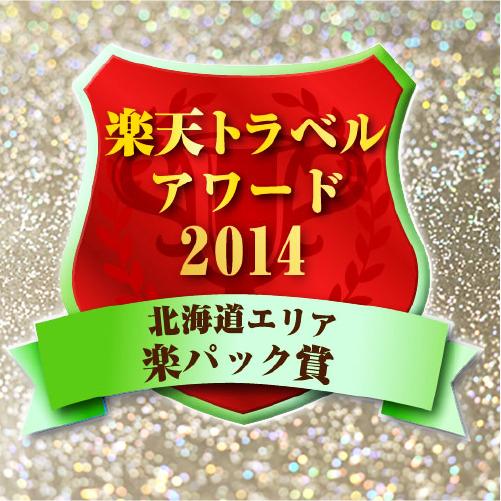 【2014】楽天トラベルアワード・北海道エリア■楽パック賞■受賞
