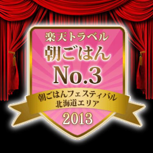【2013年】楽天トラベル・朝ごはんフェスティバル北海道エリア■第3位■入賞