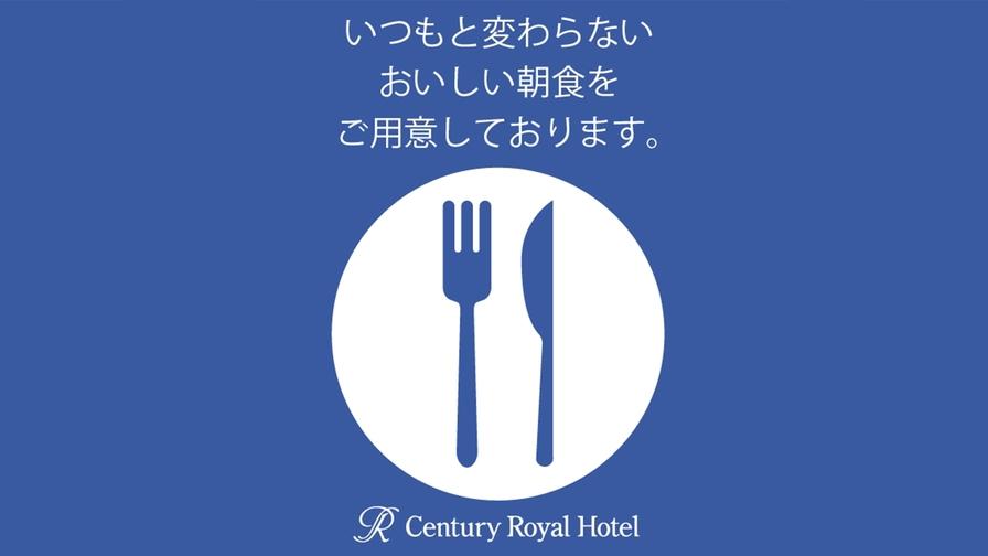 【楽パックSALE】ファミリー・カップルにもオススメの札幌駅スグ横の高層シティホテルステイ/朝食付