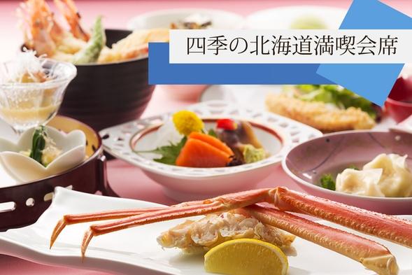 【楽天限定2021タイムセール】四季の北海道満喫会席付プラン/1泊2食付【メニューは季節変動】
