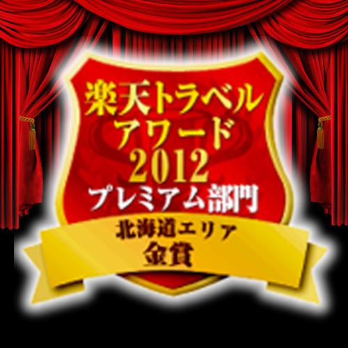 【2012年】楽天トラベルアワード・北海道プレミアムホテル部門■金 賞■受賞