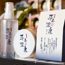 *【館内(お土産処)2】美肌に効く!?平山温泉を使った化粧水や石けんも販売しています★