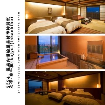 【川側和洋室】檜風呂付きバリアフリー準特別室「久住/高千穂」