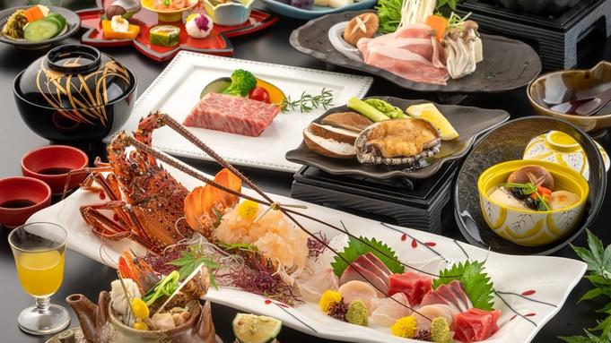 【最高ランク料理-葵(Aoi)-】高級食材の饗宴<伊勢海老×鮑×黒毛和牛>◆秋の葵会席プラン◆
