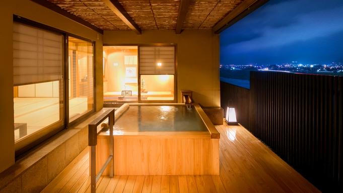 【一度は泊まってみたい♪露天風呂付特別室で過ごす】旬のグルメを堪能<雅コース>