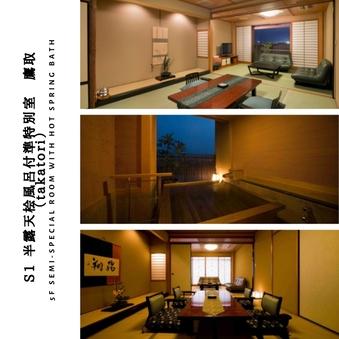 【川側】源泉かけ流し檜風呂付き準特別室「鷹取」