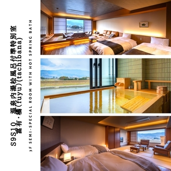 【川側】源泉かけ流し檜風呂付き準特別室「富有/橘」
