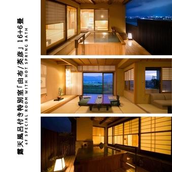 【川側】露天風呂付き特別室「由布/英彦」 16+6畳