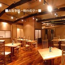 ■お食事処 野の花亭■