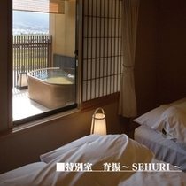 ■特別室 脊振■10畳+6畳+8畳(寝室)信楽焼き露天風呂付き