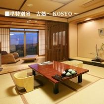■準特別室 古処■10畳+6畳(リビング)檜風呂(半露天風呂)付き