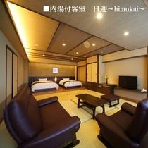 ■準特別室 日迎■8畳(ベットルーム)+8畳(リビング)檜内湯付き