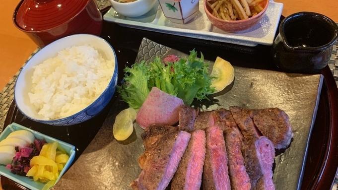 ステーキ定食はじめました!「淙々亭」1泊2食付きプラン