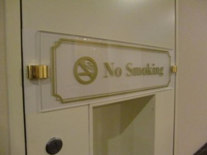 禁煙フロア