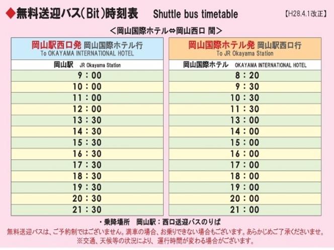 無料送迎バス時刻表H28.4.1改正版